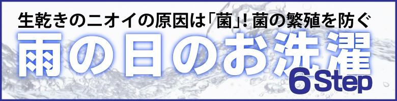 雨の日のお洗濯6step!!