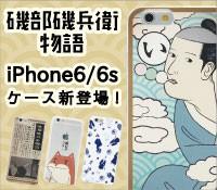 磯部磯部衛物語 iPhone6ケース