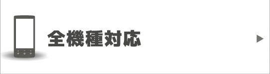 iPhone6 手帳型