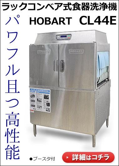 HOBART 食器洗浄機 CL44E ブースタ付属 【中古】