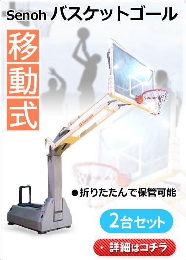 Senoh セノー バスケットゴール 2台 移動式【中古】