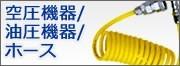 空圧機器/油圧機器/ホース