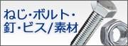 ねじ・ボルト・釘・ビス/素材