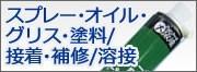 スプレー・オイル・グリス・塗料