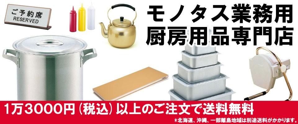 モノタス業務用厨房用品専門店