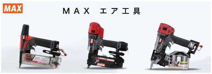 MAXのエア工具