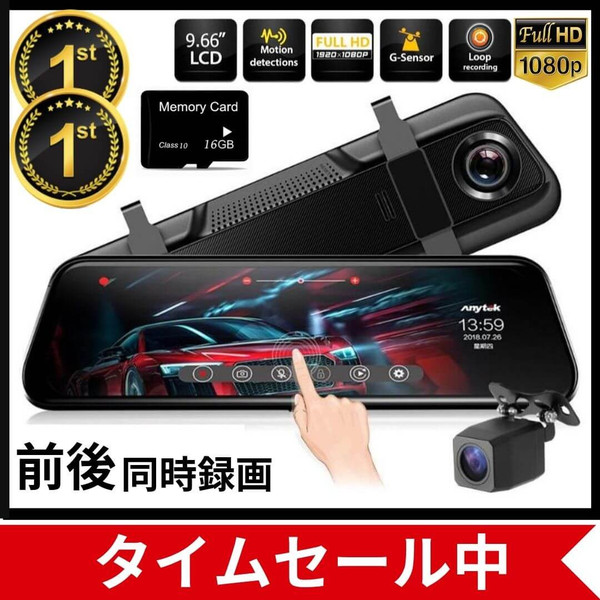 ドライブレコーダー 前後 ミラー 前後カメラ 2019最新モデル SDカード付 2カメラ 常時録画 広角ミラー型 ドラレコ デジタルインナーミラー|monqle|13