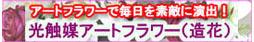 造花、光触媒造花、光触媒フラワー、アートフラワー、光触媒アートフラワー border=