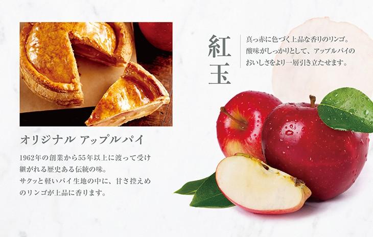 オリジナルアップルパイ