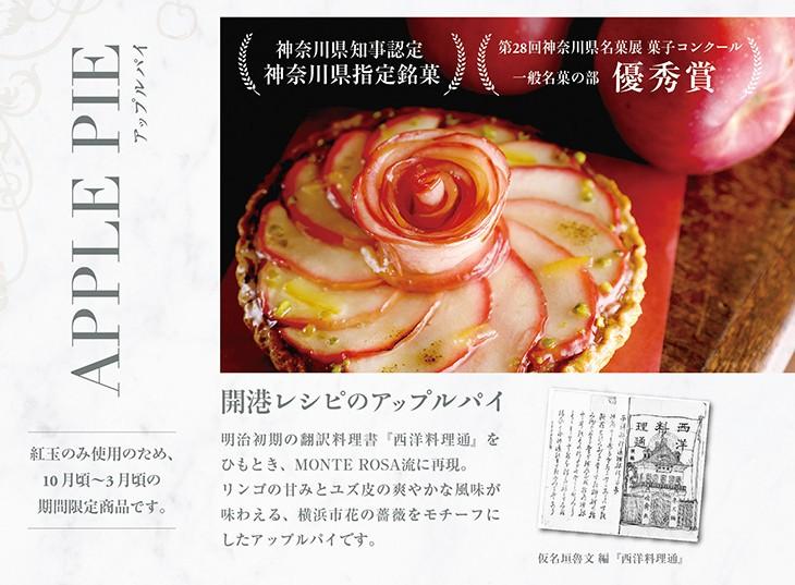 開港レシピのアップルパイ