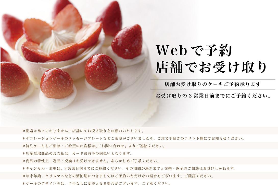 モンテローザケーキ予約インフォメーション