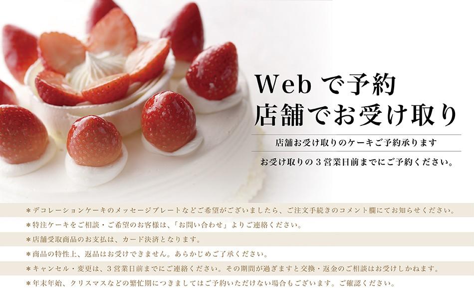 モンテローザケーキ予約サイト紹介