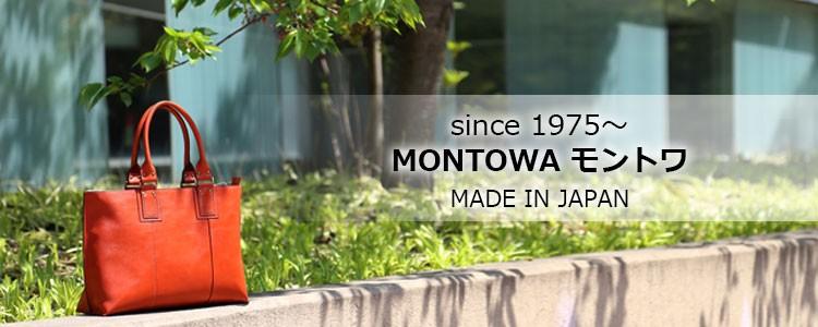 安心の日本製ブランドMONTOWA(モントワ)
