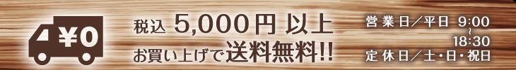 税込2000円以上お買い上げで送料無料