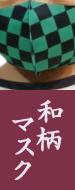 和柄マスク3枚セット