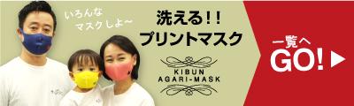 オリジナルプリントマスク作成