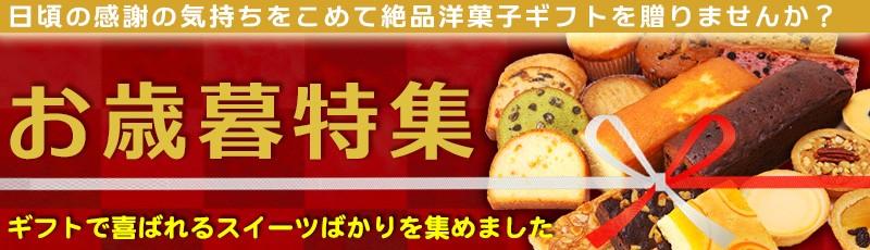 洋菓子お歳暮ギフト特集