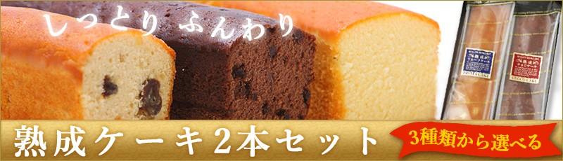 熟成ケーキ2本セット