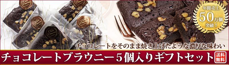 チョコレートブラウニー 5個入り