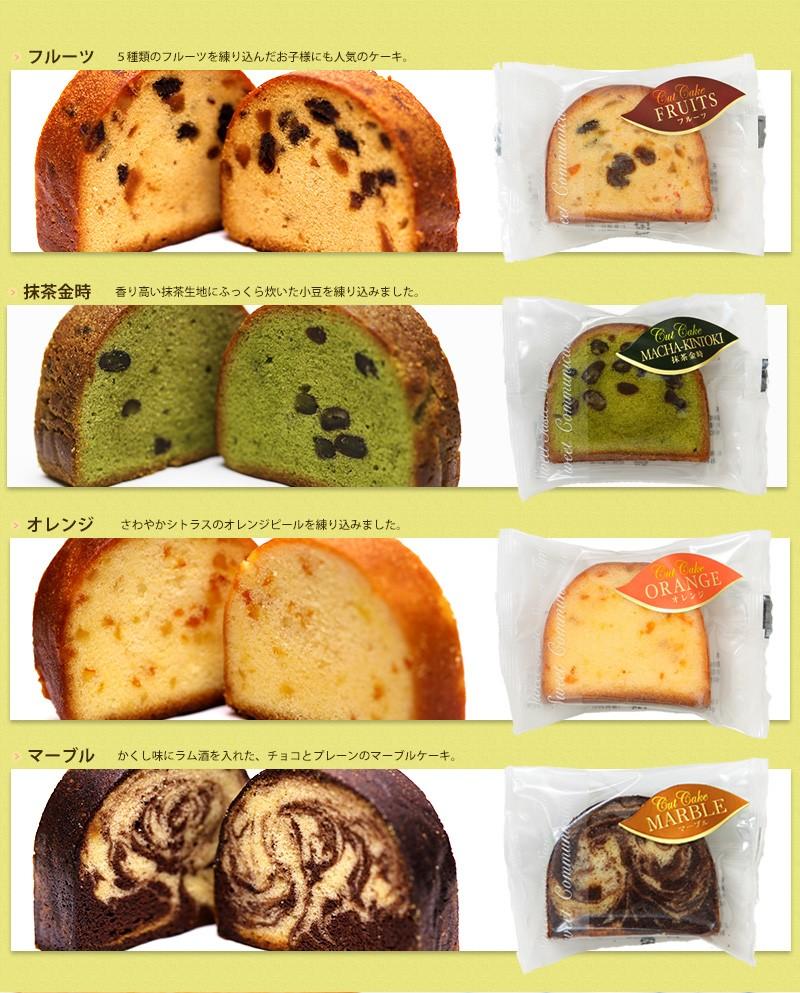 カットケーキの種類