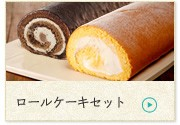 ロールケーキセット