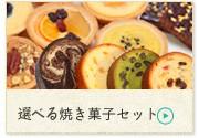 選べる焼き菓子セット