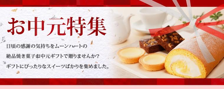お中元洋菓子ギフト