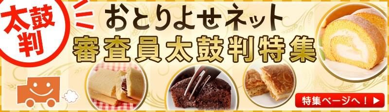 おとりよせネット/審査員太鼓判特集