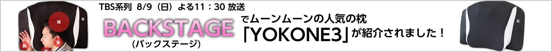 TBSバックステージ紹介 YOKONE3