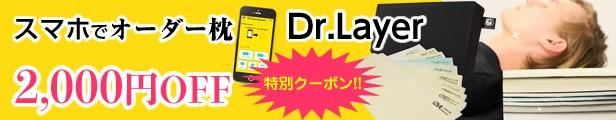 Dr.Layer2000円OFF