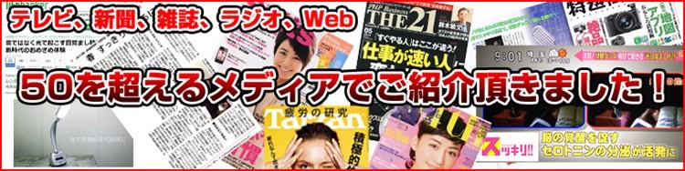 光目覚ましOKIRO(オキロー)メディア掲載