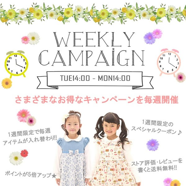 WEEKLY CAMPAIGN60