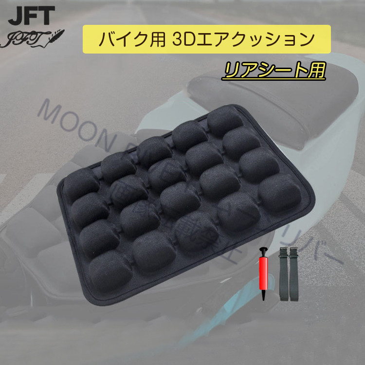 バイクシート クッション リアシート用 3Dエアクッション JFT 正規販売店 オートバイシートクッション 汎用 ハーレー 減圧クッション シートパッド エアザブ moonriver 16