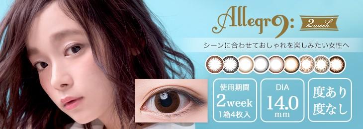 カラコン アレグロ 2ウィーク 【1箱4枚入】度あり 度なし 14.0mm 荒井愛花 Allegro 2week