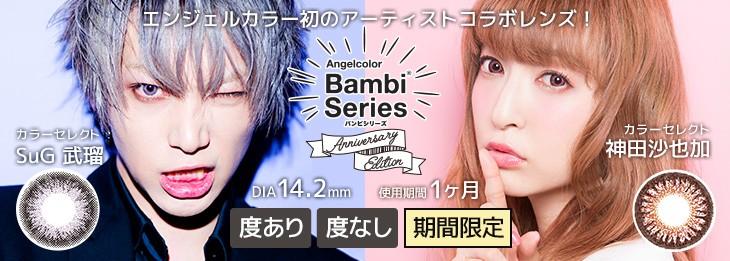 カラコン エンジェルカラー バンビシリーズ アニバーサリー エディション 【1箱1枚入】度あり