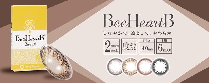 カラコン ビーハートビー2ウィーク 【1箱6枚入】 度あり 度なし 14.0mm
