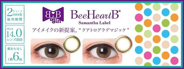 カラコン ビーハートビー サマンサ レーべル 【1箱6枚入】 度あり 度なし 14.0mm BeeHeartB Samantha Label BHB 2week 2週間 2ウィーク カラーコンタクト