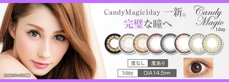 14.5mm ダレノガレ明美 candymagic 1day