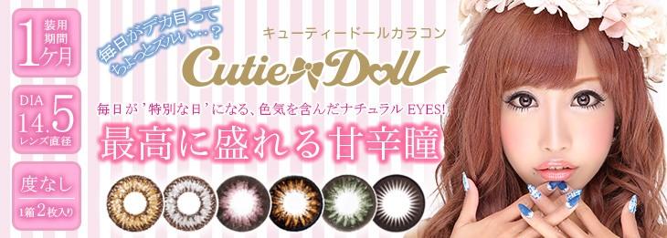 カラコン キューティードール 【1箱2枚入】度なし 14.5mm 東条梨亜 (りあっくま) Cutie Doll デカ目 1ヶ月