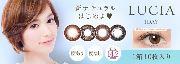 カラコン ルチア ワンデー UV 【1箱10枚入】度あり 度なし 14.2mm 星屋莉央 lucia ナチュラル