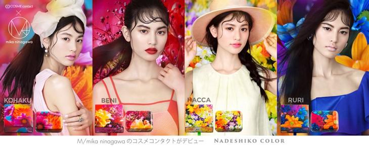 ナデシコカラーワンデー<NADESHIKO color 1day>度あり度なしワンデーカラコン(1箱30枚入)