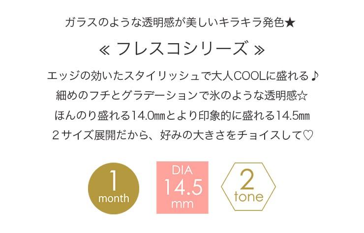 カラコン クオーレ フレスコ シリーズ 【1箱1枚】 度あり 度なし 14.5mm 大石絵理 みうらうみ QuoRe Fresco クォーレ 1ヶ月 マンスリー 1month