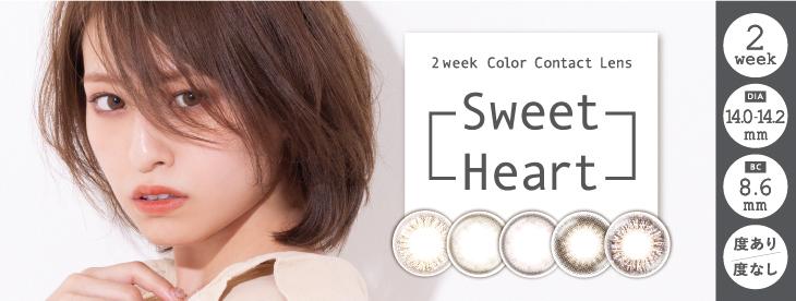 カラコン スウィートハート 【1箱2枚入】 度あり 度なし DIA:14.0mm Sweet heart ナチュラル 2week 2週間装用 2ウィーク カラーコンタクト コンタクト