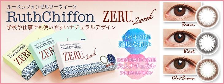 カラコン ルースシフォン ゼル ツーウィーク 【1箱6枚入】度あり 度なし 14.0mm ナチュラル系 2週間