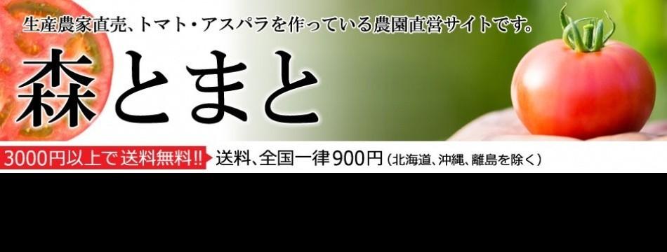 森とまと.com