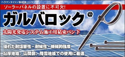 ヘラマンタイトン製 太陽光発電用結束バンド ガルバロック