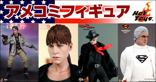 HotToys アメコミフィギュアならホットトイズ!ターミネーターからスーパーマンまで衝撃の超リアルな世界!!