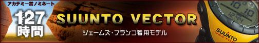 SUUNTO Vector Yellow 映画【127時間】ジェームズ・フランコモデル