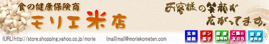 食の健康保険商 モリエ米店