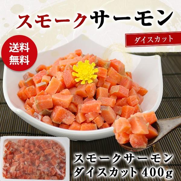 【681円OFF】 スモークサーモン ダイスカット400g 食の達人森源商店